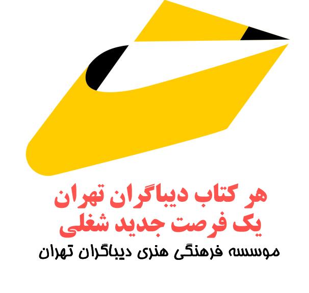 #فروشگاه مرکزی #کتابهای #دیباگران تهران و#مجتمع فنی تهران