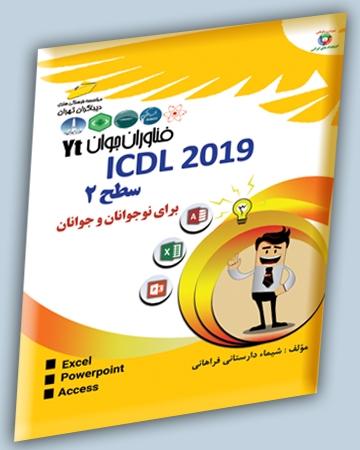 ICDL2019 سطح ۲ برای نوجوان و جوانان