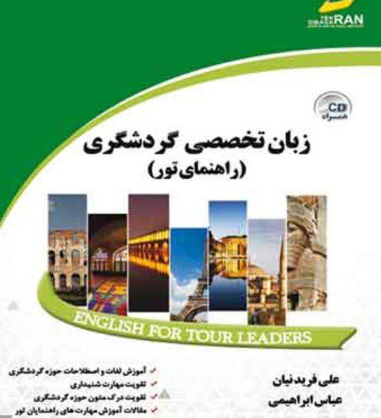 کتاب زبان تخصصی گردشگری راهنمای تور