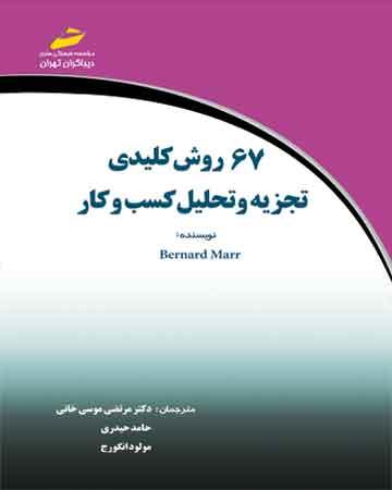 کتاب 67روش کلیدی تجزیه و تحلیل کسب و کار