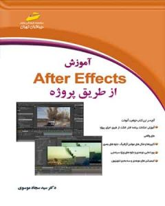 AFTER-EFFECTS-PROJECT
