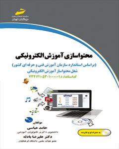کتاب محتواسازی آموزش الکترونیکی