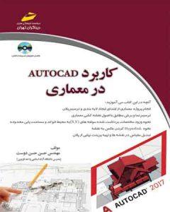AUTOCAD-DAR-MEMARI96