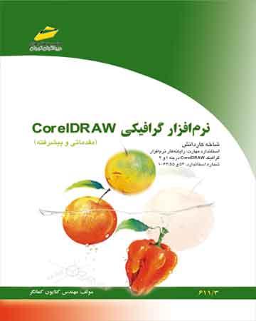 نرم افزار گرافیکی Corel DRAW (مقدماتی و پیشرفته)