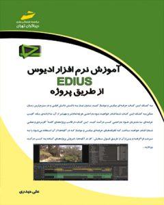 EDIUS-PROJE96