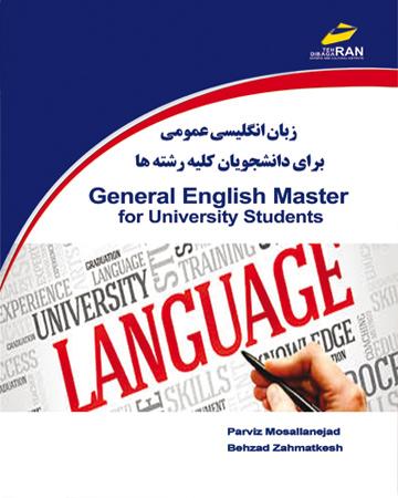 زبان انگلیسی عمومی برای دانشجویان کلیه رشته ها