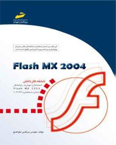 FLASH-MX-2004-95