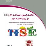 حفاظت، ایمنی و بهداشت کار در پروژه ها و صنایع (HSE)
