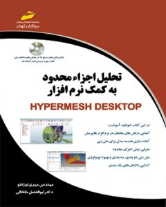 HYPERMESH-96
