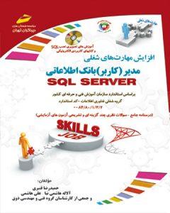 KARBAR-SQL-96