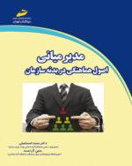 مدیر میانی- اصول هماهنگی در بدنه سازمان
