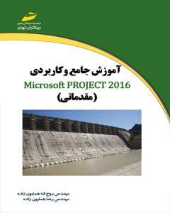 MS-PROJECT2016-MOGHADAMATY