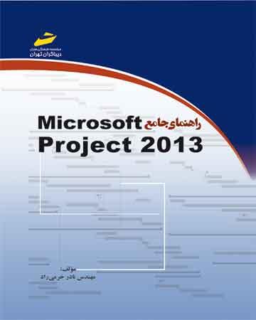راهنمای جامع microsoft project 2013 مایکروسافت پراجکت
