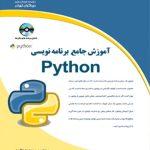 آموزش جامع برنامه نویسی پایتون Python