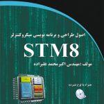 اصول طراحی و برنامه نویسی میکروکنترولر STM 8