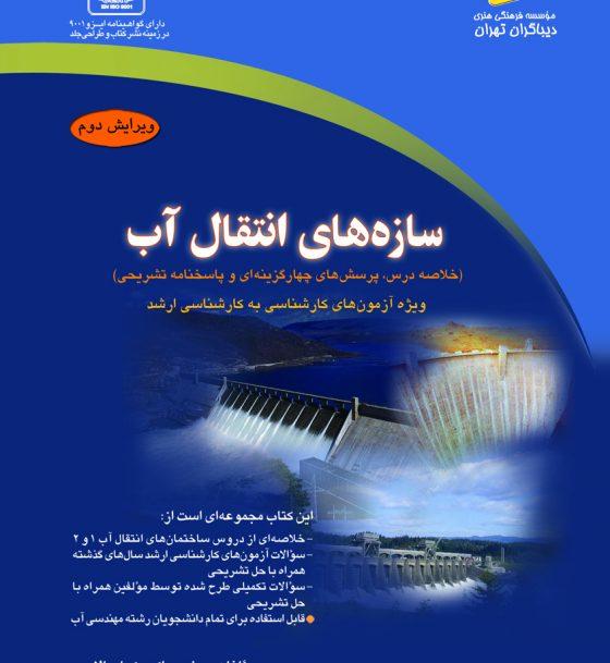 کتاب سازه های انتقال آب