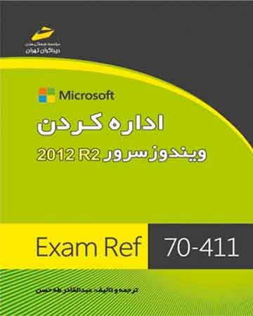 اداره کردن ویندوز سرور Exam Ref 70-411) windows server 2012 R2)