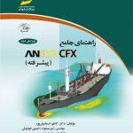 راهنمای جامع ANSYS CFX پيشرفته (انسیس سی اف ایکس)