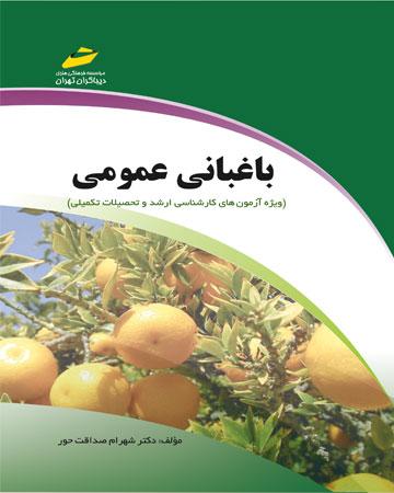 کتاب باغبانی عمومی