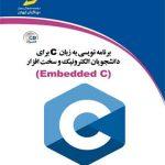 برنامه نویسی به زبان c برای دانشجویان الکترونیک و سخت افزار Embeded C