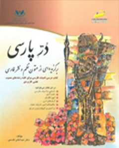 در پارسی