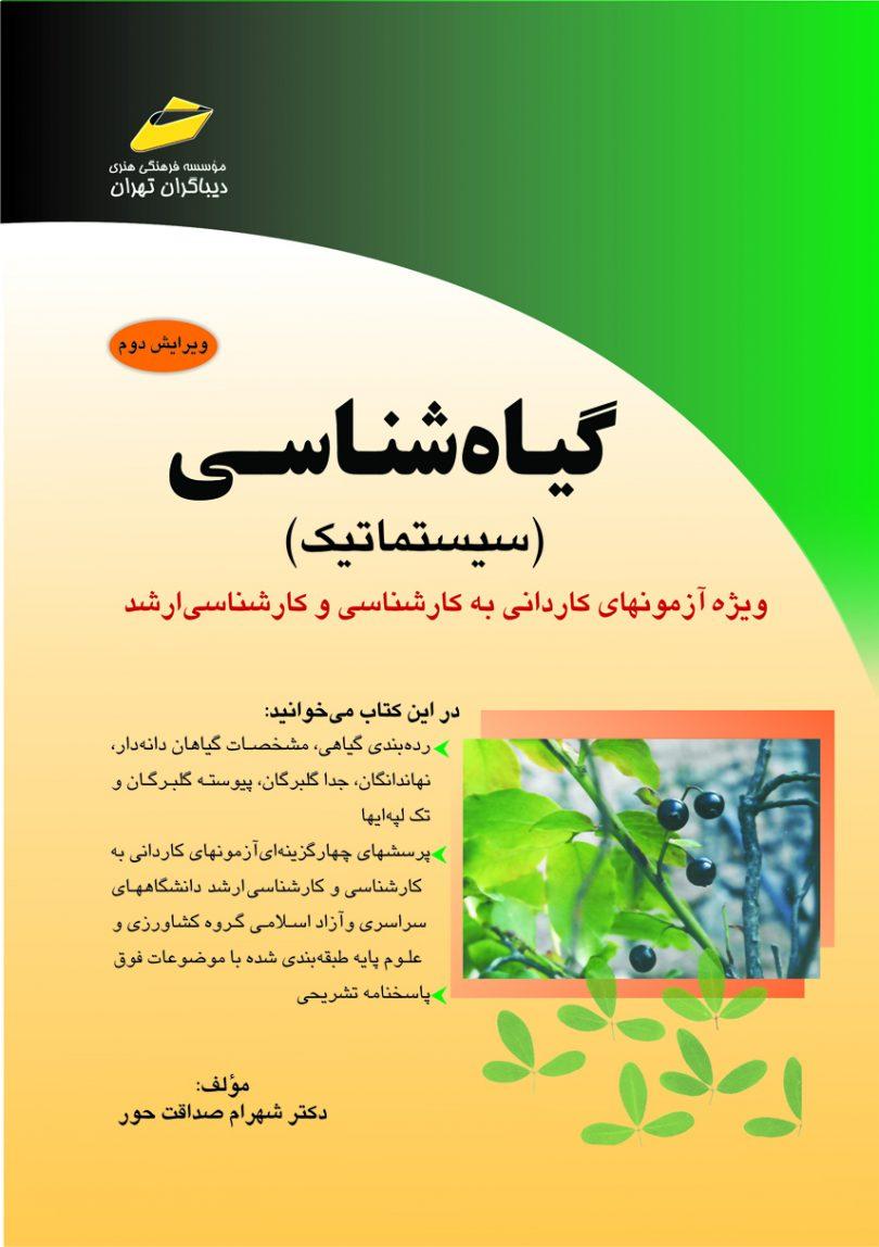 کتاب گیاه شناسی سیستماتیک