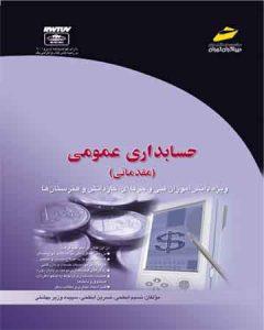 کتاب حسابداری عمومی