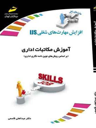 آموزش مکاتبات اداری (بر اساس روش های نوین نامه نگاری اداری)