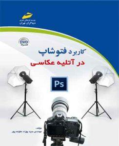 photoshop-atlie-aks