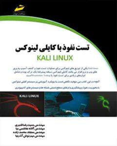 KALI-LINUX-GELD1