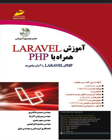 کتاب آموزش لاراول و پی اچ پی