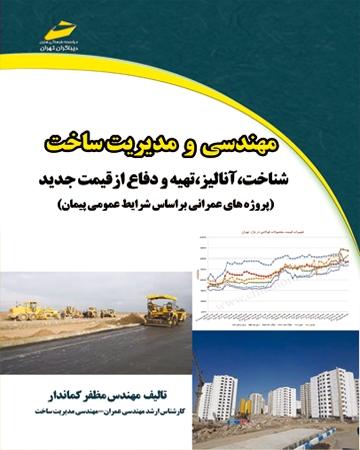 کتاب مهندسی و مدیریت ساخت: شناخت، آنالیز، تهیه و دفاع از قیمت جدید (پروژه های عمرانی بر اساس شرایط عمومی پیمان)