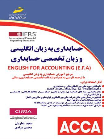 حسابداری به زبان انگلیسی و زبان تخصصی حسابداری English For Accounting (E.F.A)