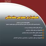 حسابداری عمومی مقدماتی