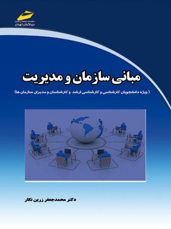 مبانی سازمان و مدیریت (ویژه دانشجویان کارشناسی و کارشناسی ارشد و کارشناسان و مدیران سازمان ها)