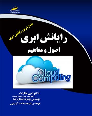 کتاب رایانش ابری اصول و مفاهیم (Cloud computing)