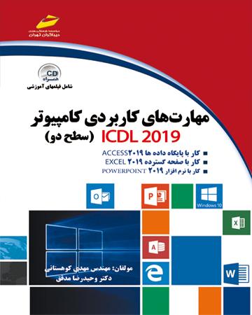 مهارت های کاربردی کامپیوتر ICDL 2019 (سطح دو)