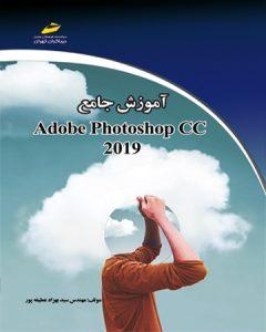 آموزش جامع ادوب فتوشاپ سی سی 2019 - adobe photoshop cc 2019