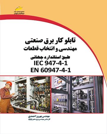 تابلوکار برق صنعتی_ مهندسی و انتخاب قطعات طبق استانداردجهانی