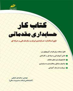 کتاب کار حسابداری مقدماتی