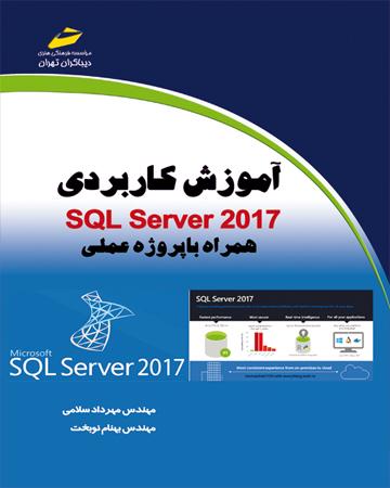 آموزش کاربردی SQL Server 2017 همراه با پروژه عملی