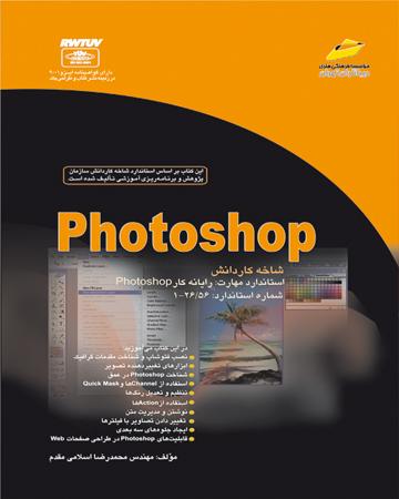 فتوشاپ photoshop شاخه کاردانش براساس استاندارد مهارت رایانه کار فتوشاپ