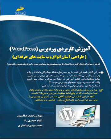 آموزش کاربردی وردپرس wordpress_طراحی آسان انواع وب سایت های حرفه ای (ویرایش جدید)