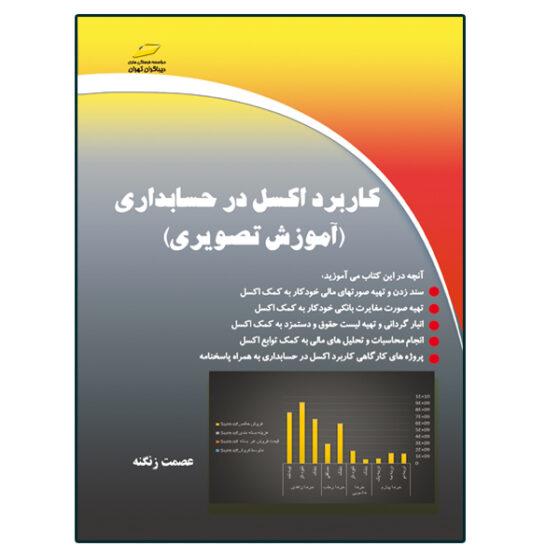 کتاب کاربرد اکسل excel در حسابداری (آموزش تصویری)
