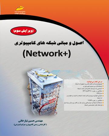 کتاب اصول و مبانی شبکه های کامپیوتری نتورک پلاس +NETWORK