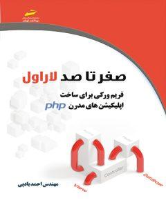 کتاب صفر تا صد لاراول laravel (فریم ورکی برای ساخت اپلیکیشن های مدرن PHP)