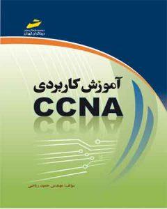 ccna-karbordi