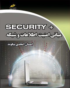 SECURITY +