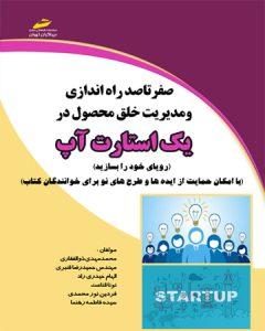 startup 98