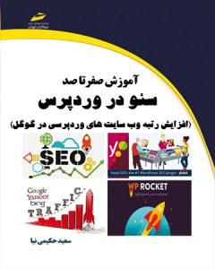 آموزش صفر تا صد سئو در وردپرس (افزایش رتبه وب سایت های وردپرسی در گوگل) SEO in WordPress